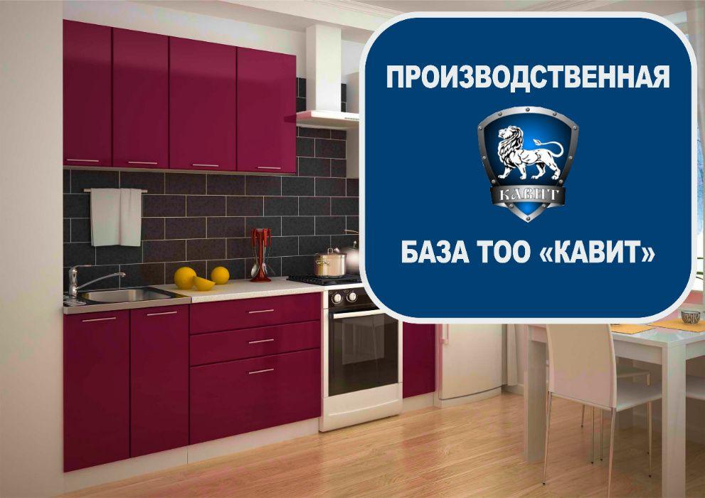Мебель на заказ. Кухни. Шкафы-купе, прихожие.Костанай - Рудный - обл.