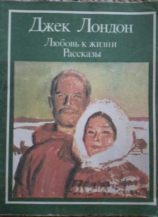 Книга Дж.Лондон