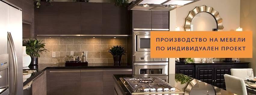 Кухни по поръчка.Производител на мебели София.Цени от 200 лв.