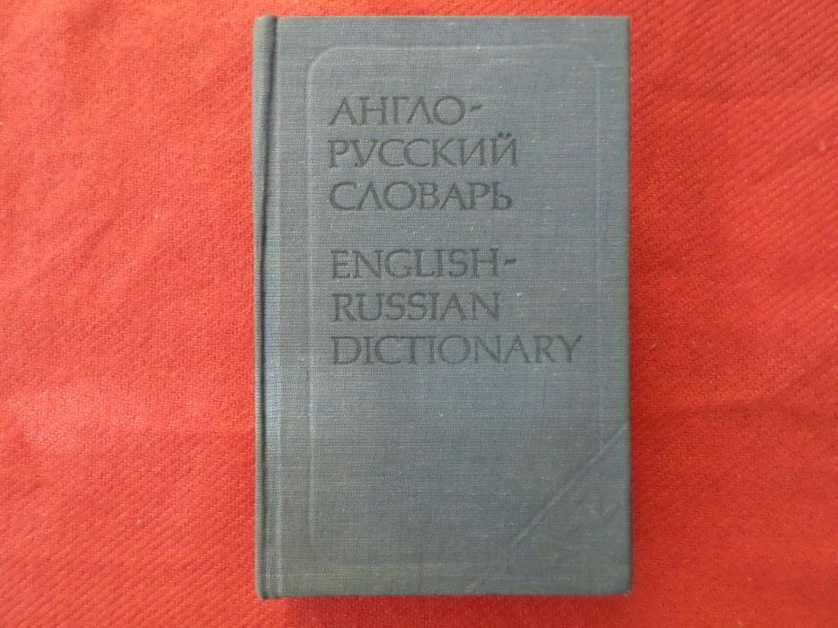 Англо - Русский словарь / English - Russian Dictionary