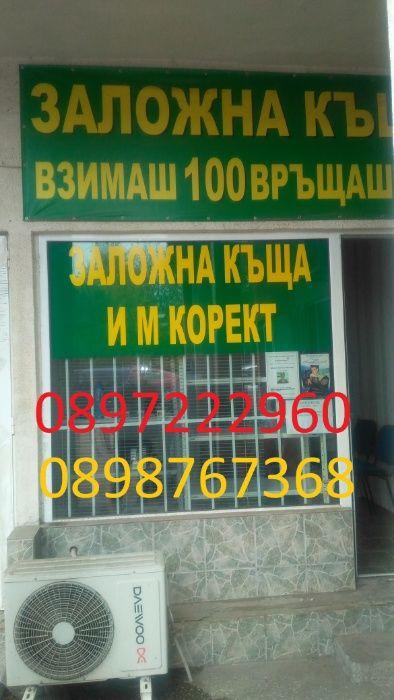 Авто Заложна Къща И.м Люлин Център София.