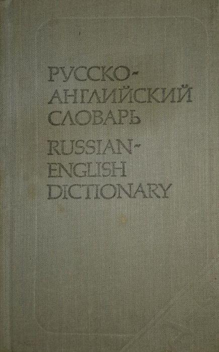 Словарь русско-английский.