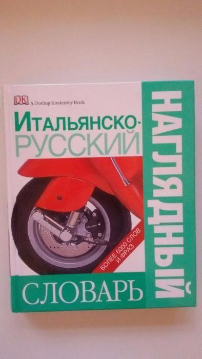 Итальянско - Русский словарь наглядный