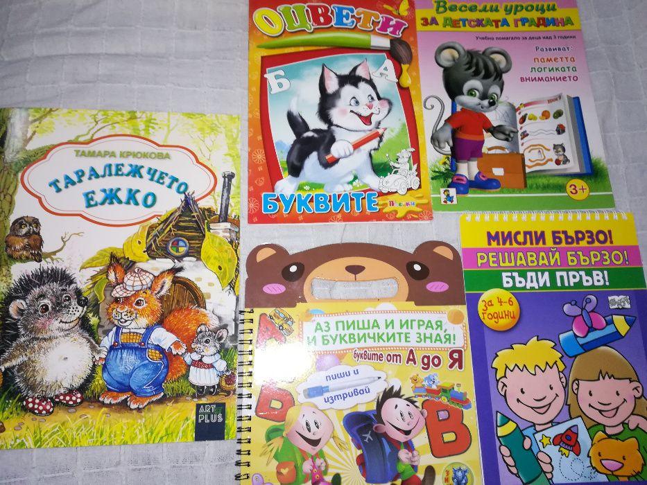 Детски образователни книжки