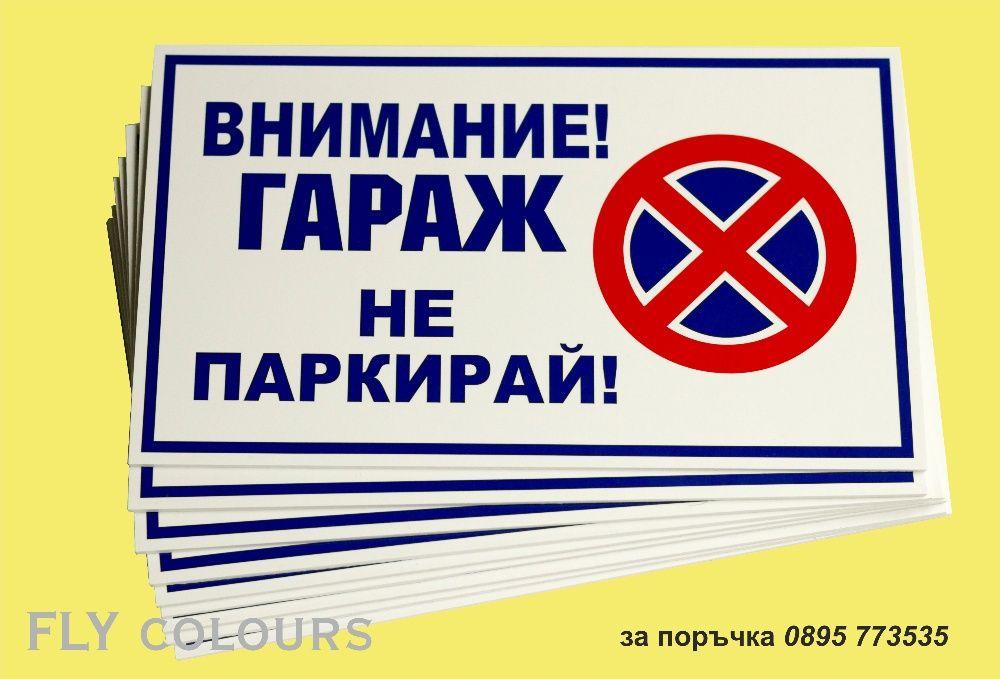 табела Гараж не паркирай! гр. Шумен - image 3