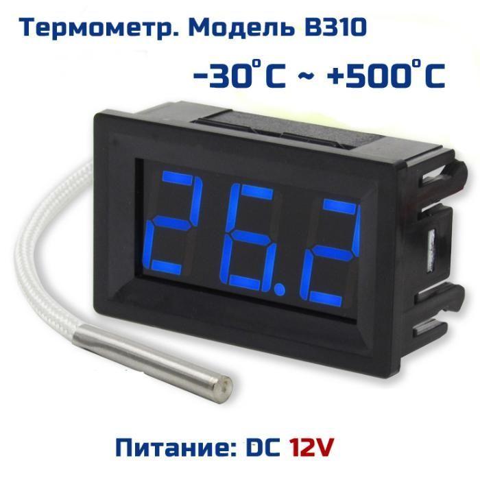 Термометр от -30 до +500 градусов с выносным датчиком