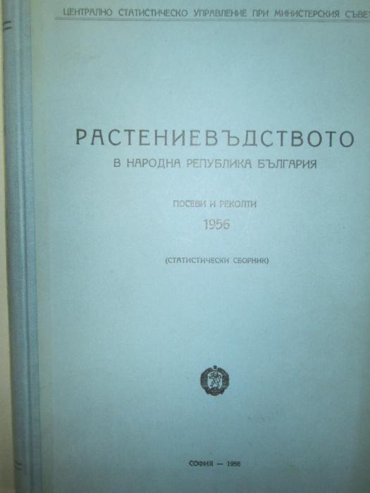 Растениевъдството в НРБ. Статистически сборник 16 картодиаграми