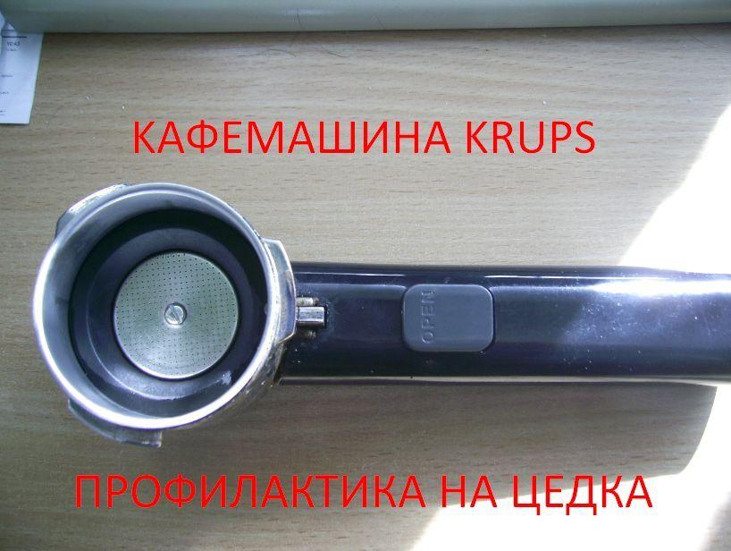 Ремонт и профилактика на цедки за кафемашина КРУПС KRUPS