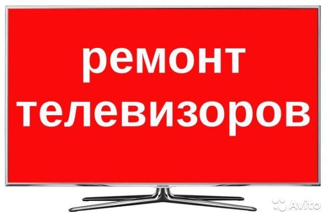 Ремонт телевизоров и видеотехники. ВЫЕЗД.
