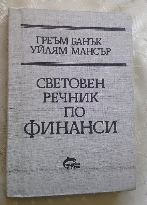 Световен речник по финанси, изд. Делфин прес