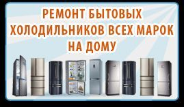 Ремонт Холодильников Морозильников и Стиральных машин