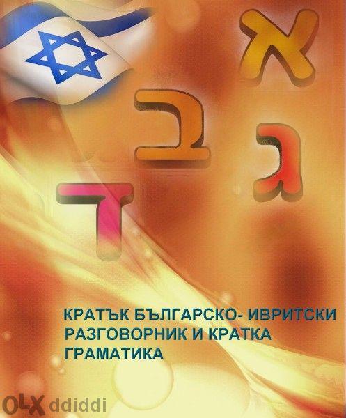 Кратък Българско- Ивритски Разговорник Кратка Граматика
