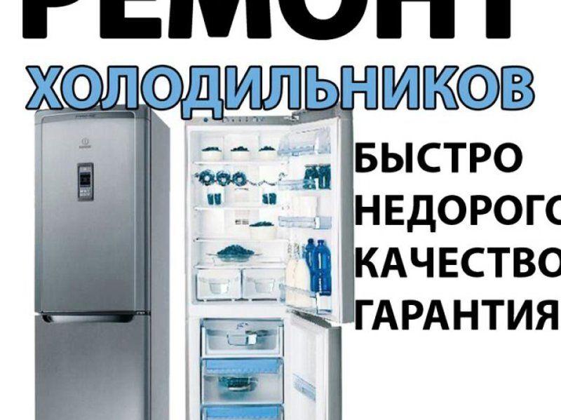 Весенние скидки на весь Ремонт холодильников