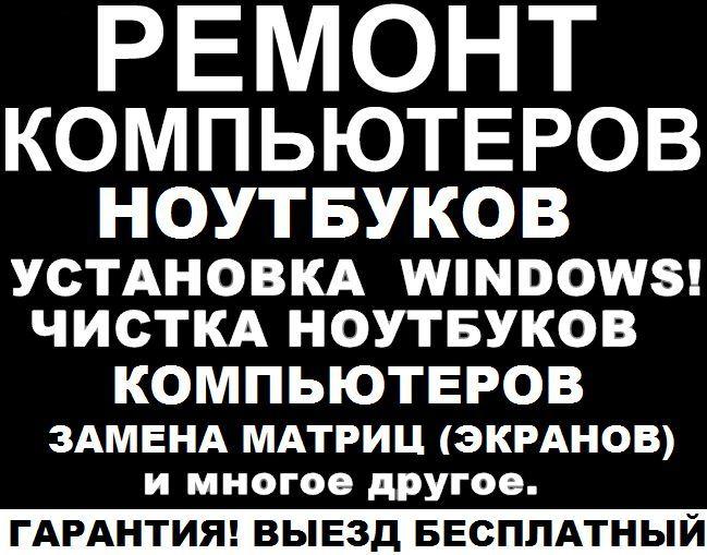НЕДОРОГО! Ремонт компьютеров и ноутбуков в Караганде! Выезд бесплатный