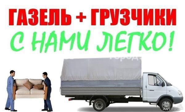 ГАЗЕЛЬ+ГРУЗЧИКИ Грузоперевозки РК РФ Переезд Межгород Вывоз Мусора