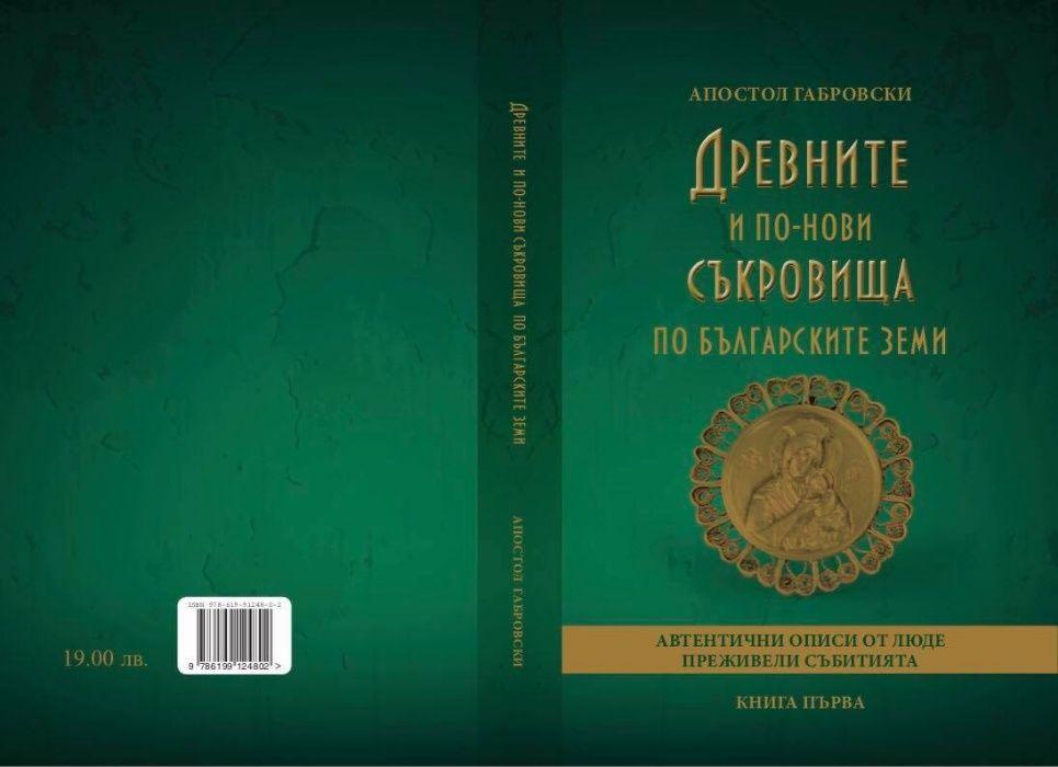 Древните и по-нови Съкровища по Българските Земи НАЛИЧНА !!