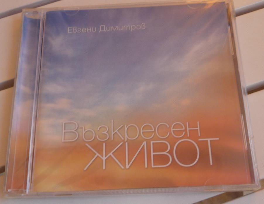 """""""Възкресен живот"""", Евгени Димитров - CD. РАЗПРОДАЖБА"""