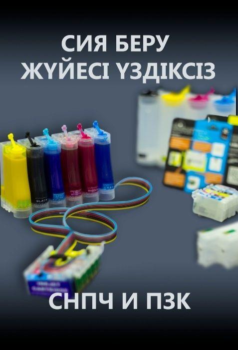 СНПЧ и ПЗК для всех принтеров, плоттеров, МФУ EPSON, HP, CANON и др.