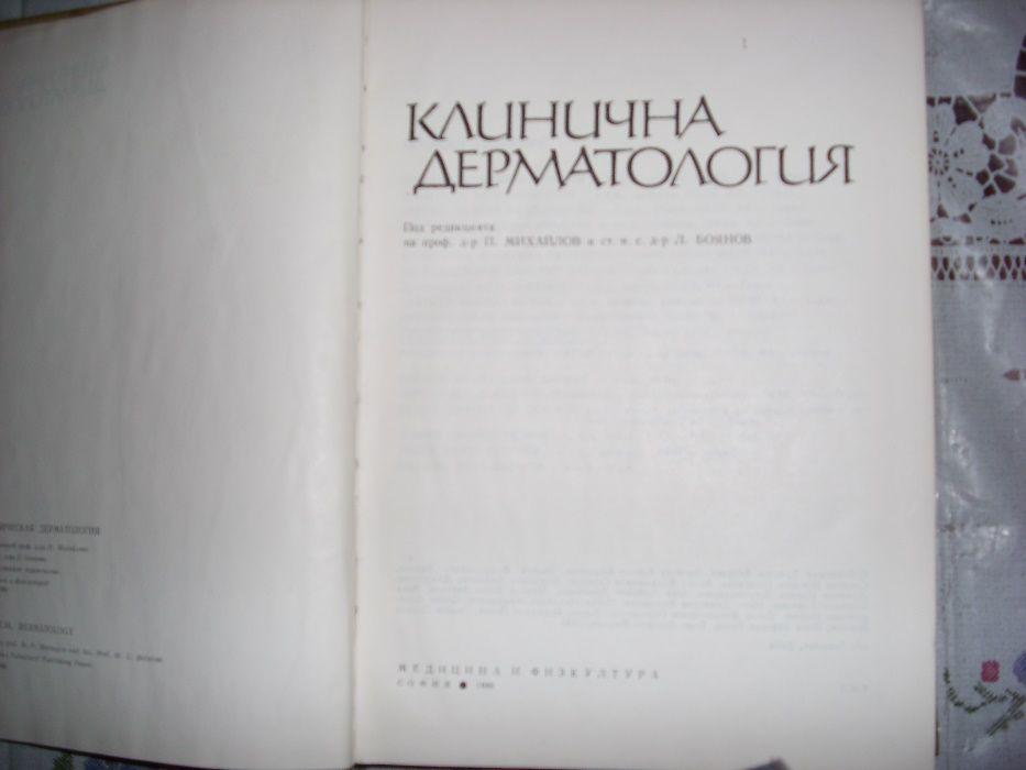 Дерматологична литература