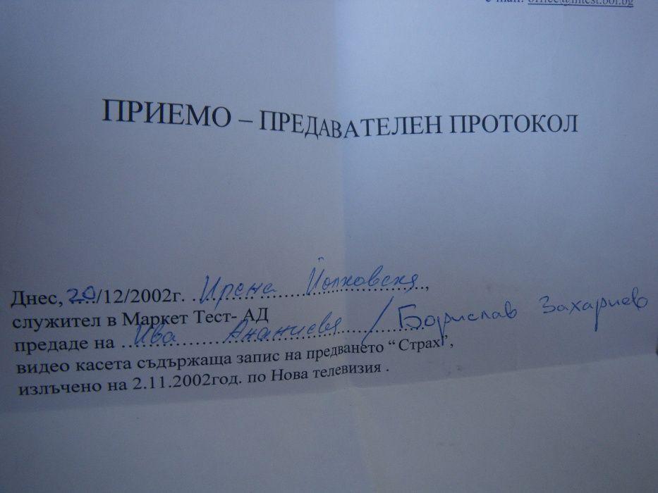 Редки филми и предавания на видео касети..! гр. Велико Търново - image 6