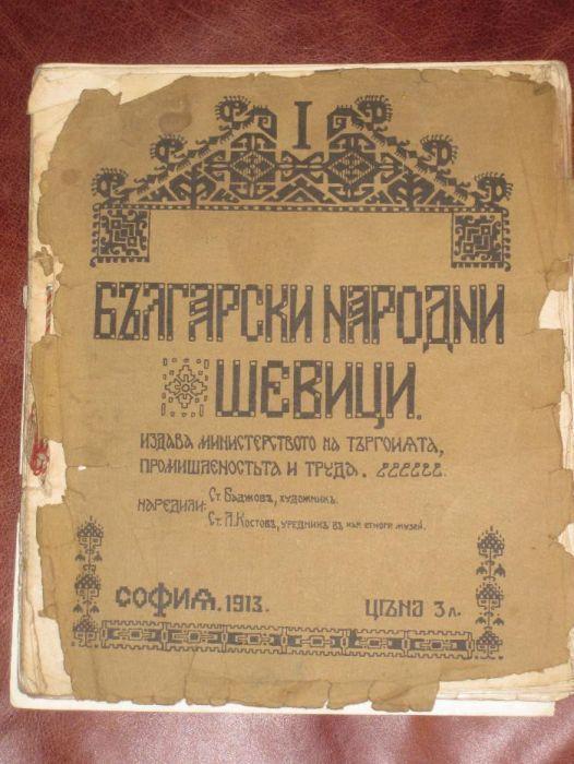 Български народни шевици. Ст. Баджов, Ст. Л. Костов 1913г.