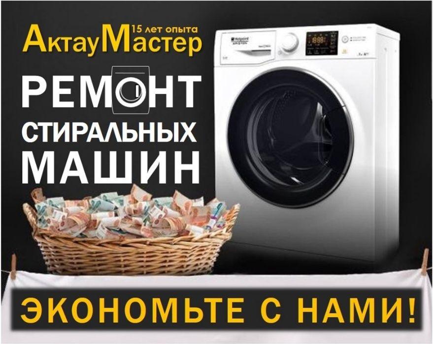 АктауМастер- ремонт стиральных машин. Оперативный выезд мастера на дом