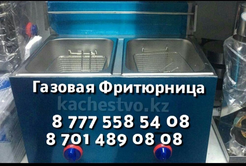 Газовый Чикен Аппарат, фритюрница в Ассортименте