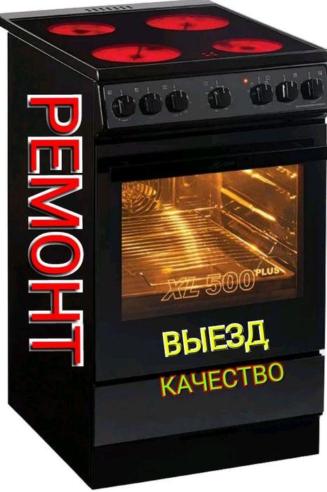 Ремонт электроплит духовок микроволновок стиральных машин индукций