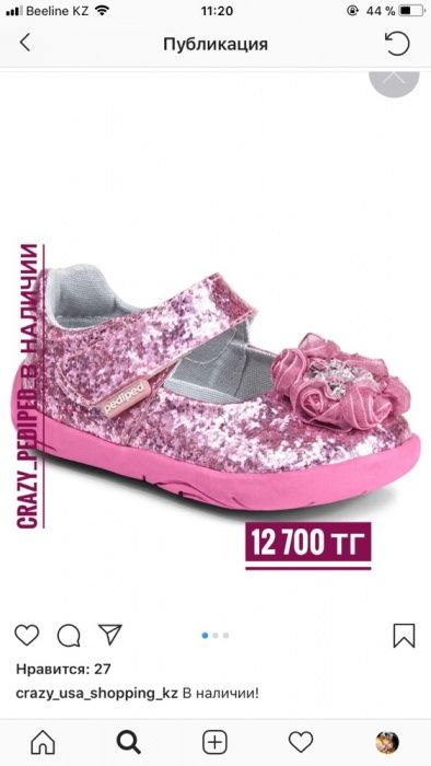 Детские сандали обувь детская Pediped