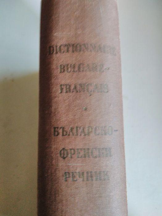 2 тома речници, Българо-френски и Френско-български. гр. София - image 2