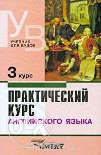 Аракин 3 КУРС Практический курс английского языка.