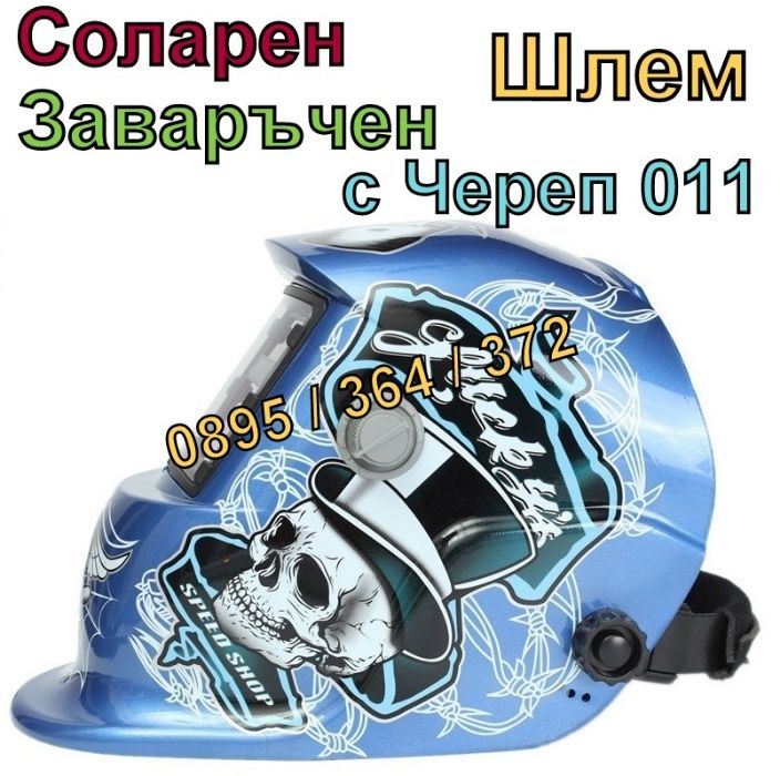 Соларна маска - Заваръчен шлем - соларен заваръчен шлем Черен череп гр. Пловдив - image 3