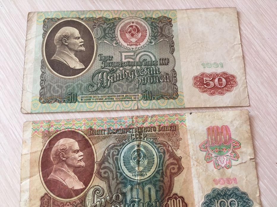 Продам купюры 1991 г СССР
