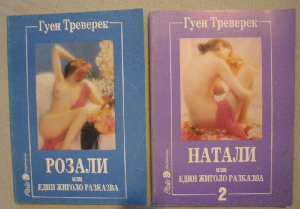 Еротични романи - в 2 части