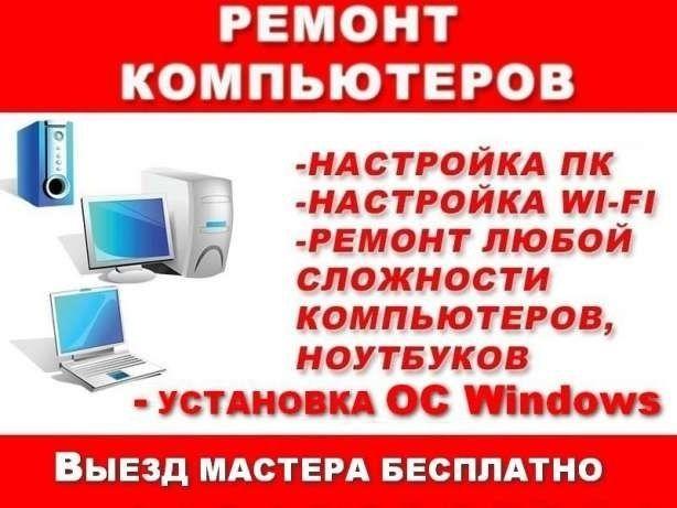 Чистка от вирусов и Ремонт ноутбуков и компьютеров