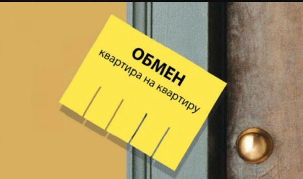 Обмен 2-х комн.квартиры в Актасе на 1 или 2-х комн. в Караганде