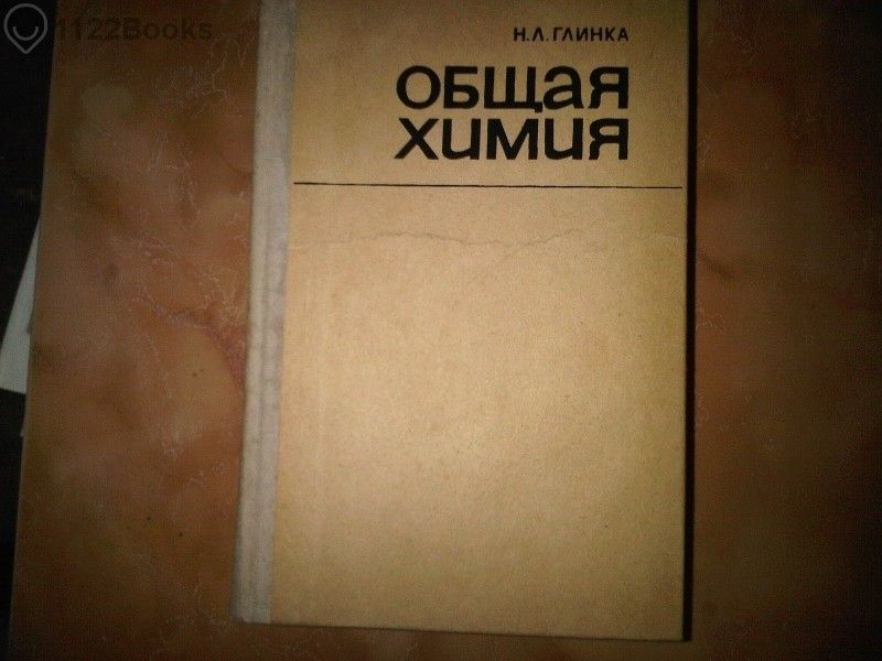 Учебник: Общая химия / Н. Л. Глинка