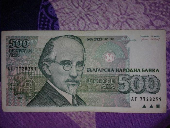 Bagnota 500 leva bulgaria an 1993