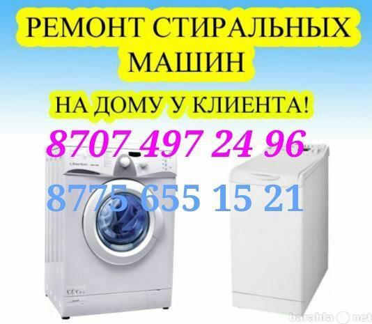 Ремонт стиральных машин в Семее