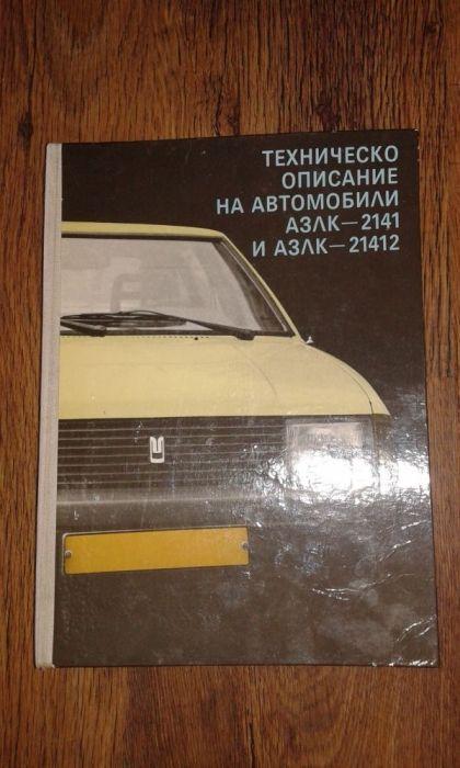 Техническо описание на автомобили АЗЛК
