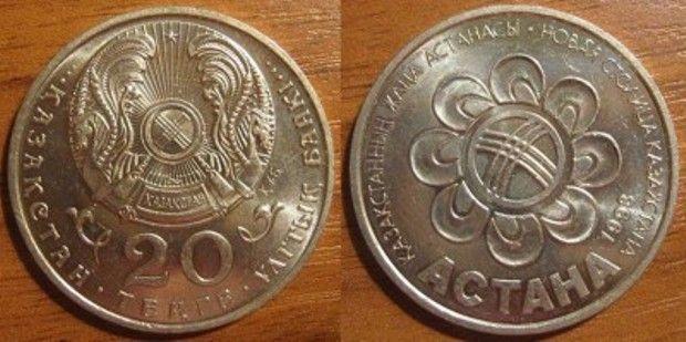 Монета 20 тенге 1998 г. Астана