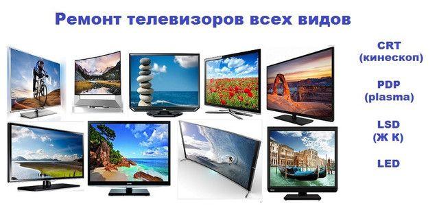 Ремонт телевизоров всех моделей. Диагностика бесплатная.