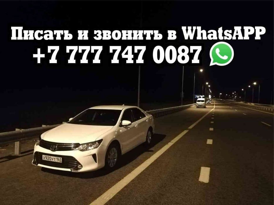 Такси Уральск -Самара, Самара-Уральск