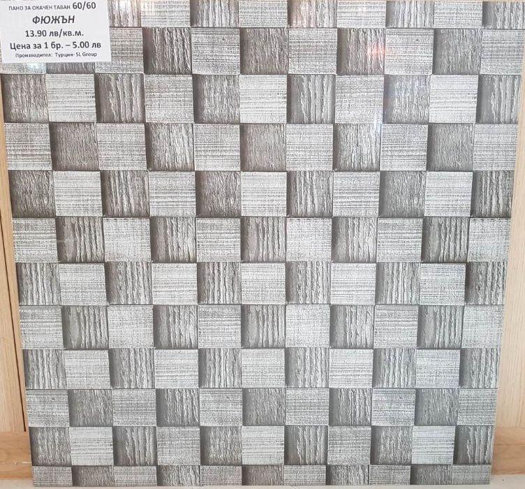 ПРОМО!!! Пана PVC 600x600мм за растерни тавани - ФЮЖЪН - SL