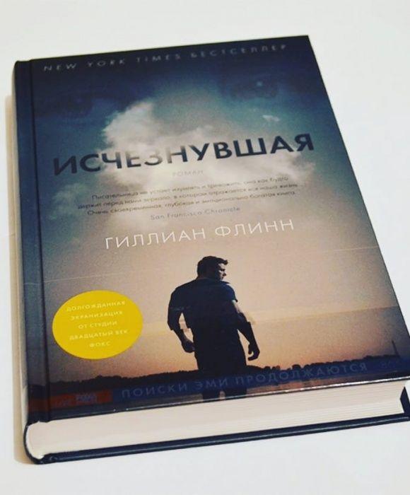 Книга - Исчезнувшая