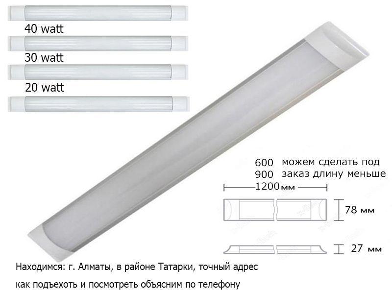 Накладной наружний на улицу или в помещения LED-СВЕТИЛЬНИК 900х80х25мм