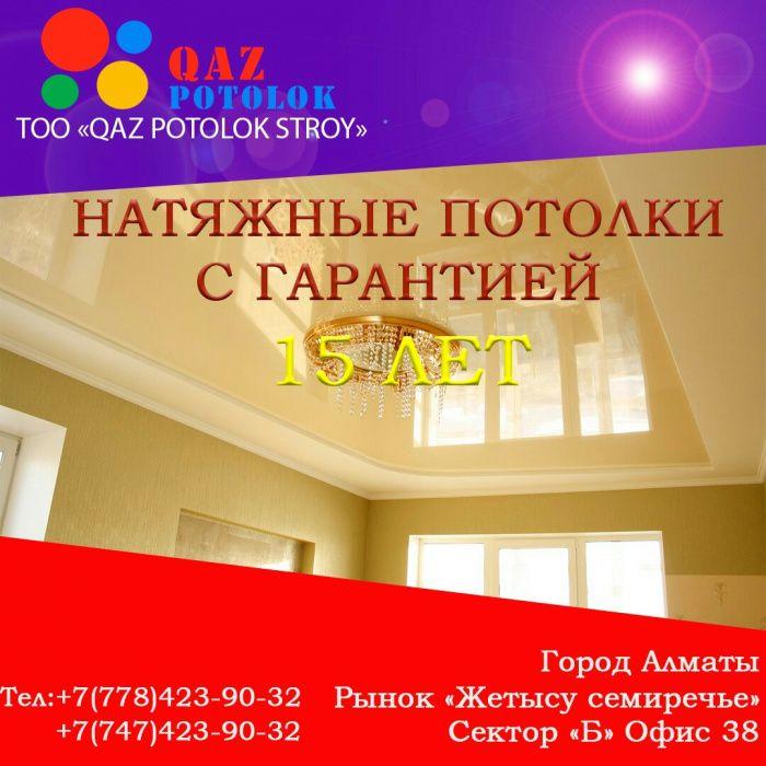 Натяжные потолки1199под.ключ.гар.15 л. Замер монтаж бесплатно и Дизайн