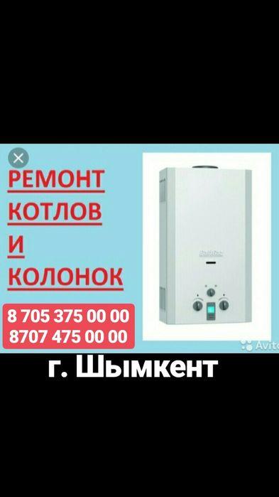 Ремонт Котлов и Колонок