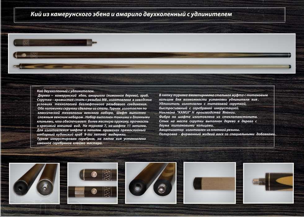 №1202 Кий для русского бильярда. Бильярдная мастерская Алексея Минина.
