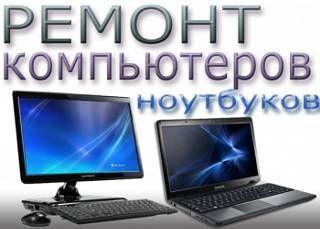 Ремонт компьютеров.Установка Windows качественно недорого